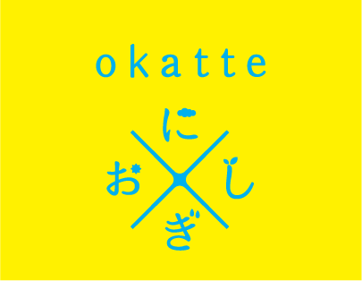 okatteバナー