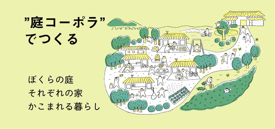 slide_tsukuba