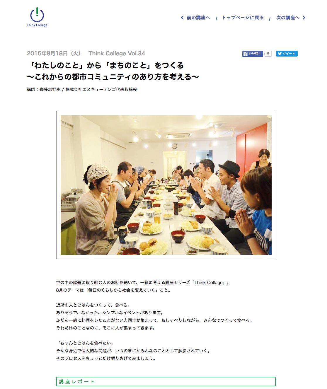 FireShot Capture 14 – Think College __ – https___www.sogo-seibu.jp_shibuya_
