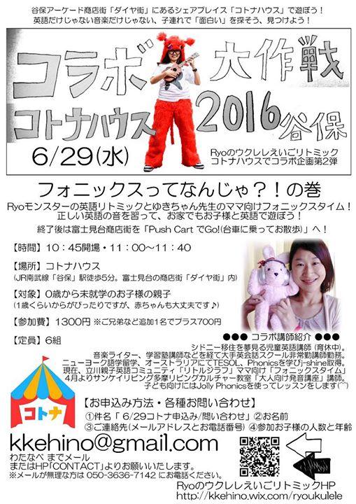 【Ryoのウクレレえいごリトミック コラボ大作戦2016 Vol.3 フォニックスってなんじゃ?の巻】