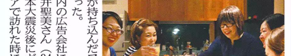 日経新聞(2016.8.18朝刊)1面連載記事にokatteにしおぎ