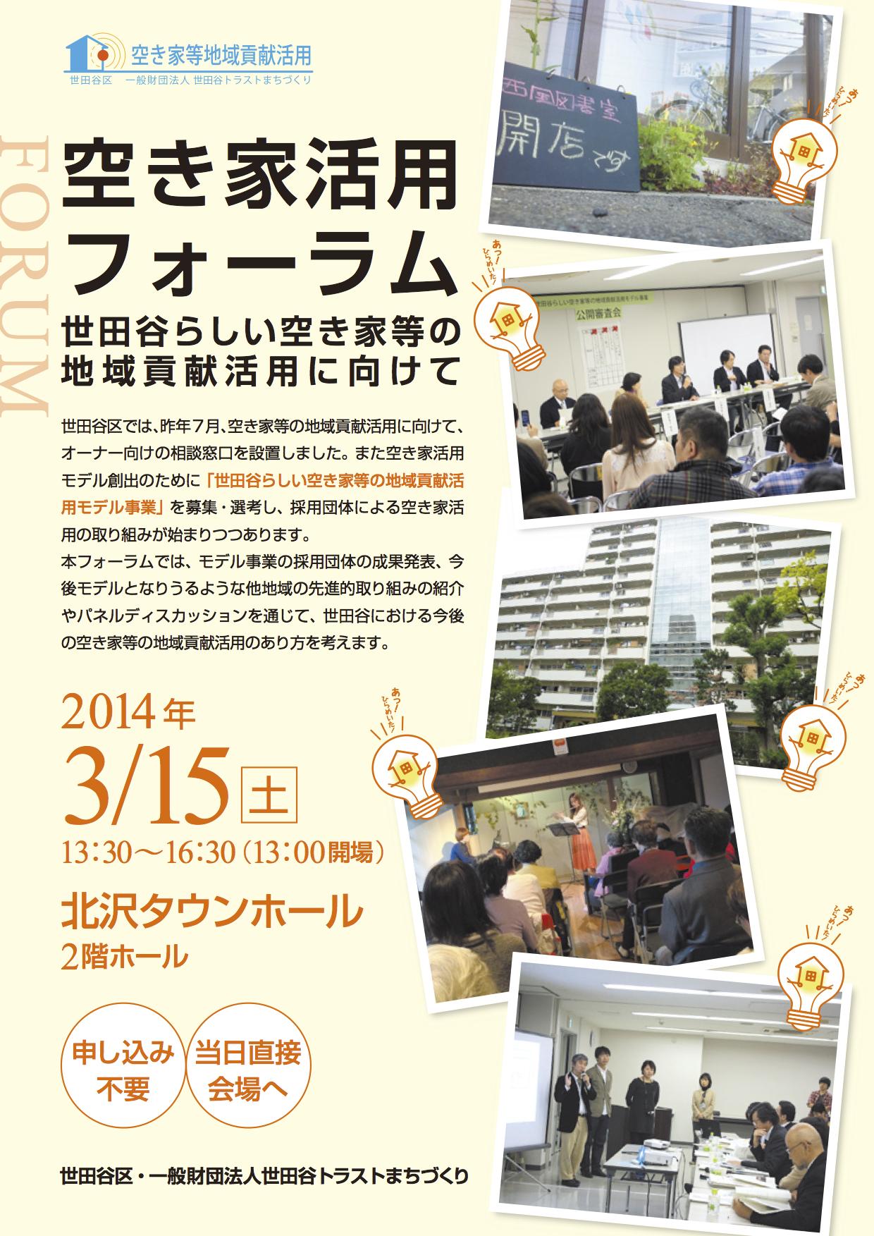 2014_setagayaforum0131_21