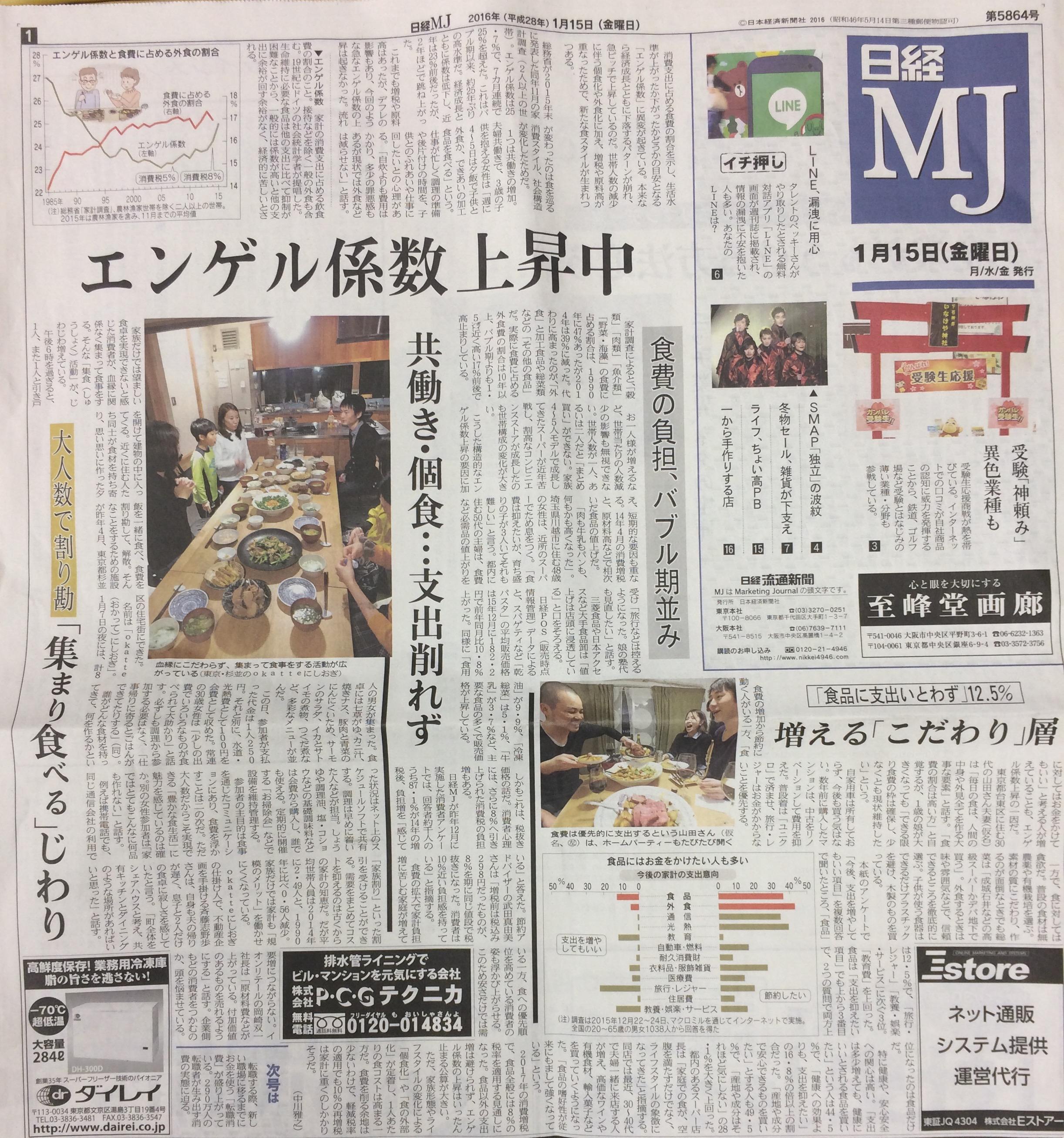 20160115_日経MJ