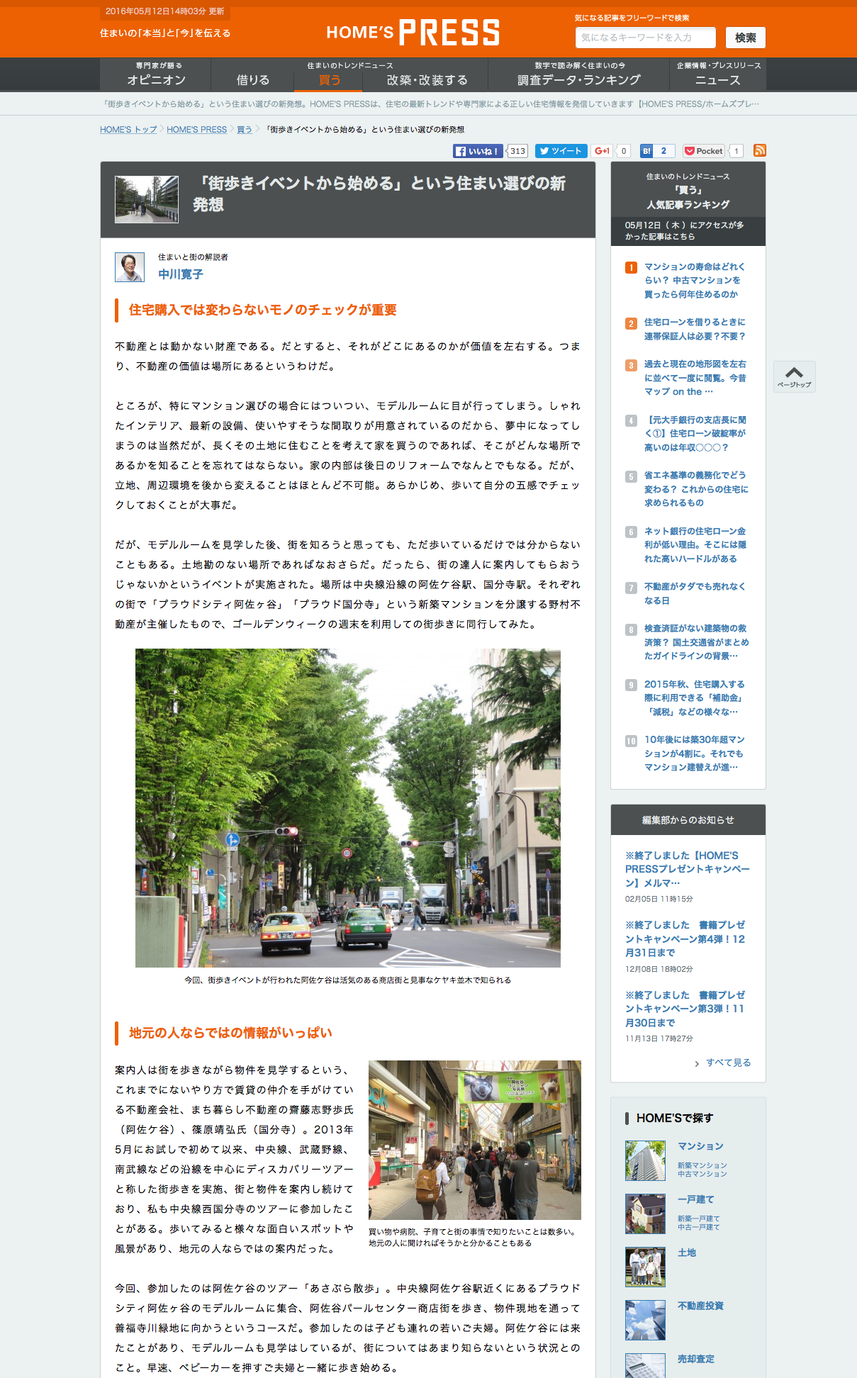 FireShot Capture 17 – 「街歩きイベントから始める」という住まい選びの新発想_ – http___www.homes.co.jp_cont_press_buy_buy_00485_