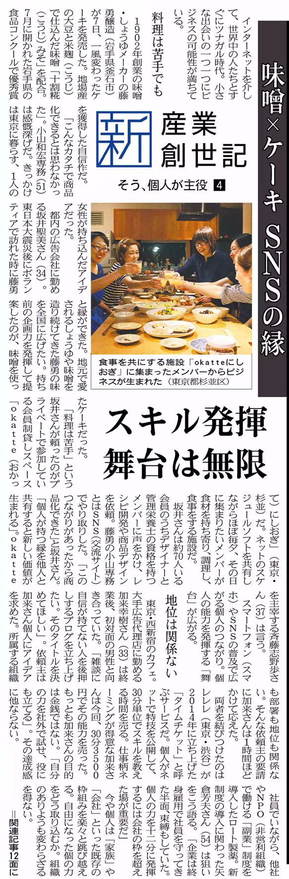 20160818_日経新聞_okatte